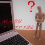 A8.net登録の仕方、ファンブログ設定