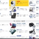 価格COM常連家電通販サイト