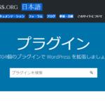 WordpressプラグインPS Auto Sitemap