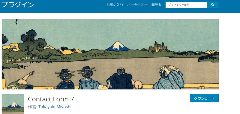 wordpress設定プラグインContact Form 7お問い合わせ