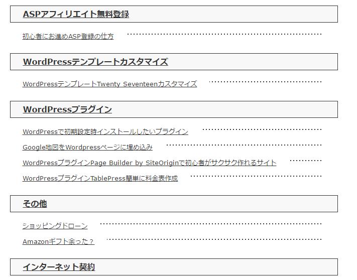 サイトマップ画像