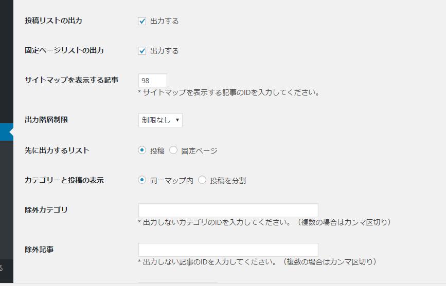 wordpressにサイトマップ
