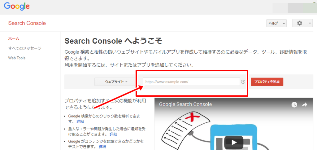 Search Console A8ブログ登録
