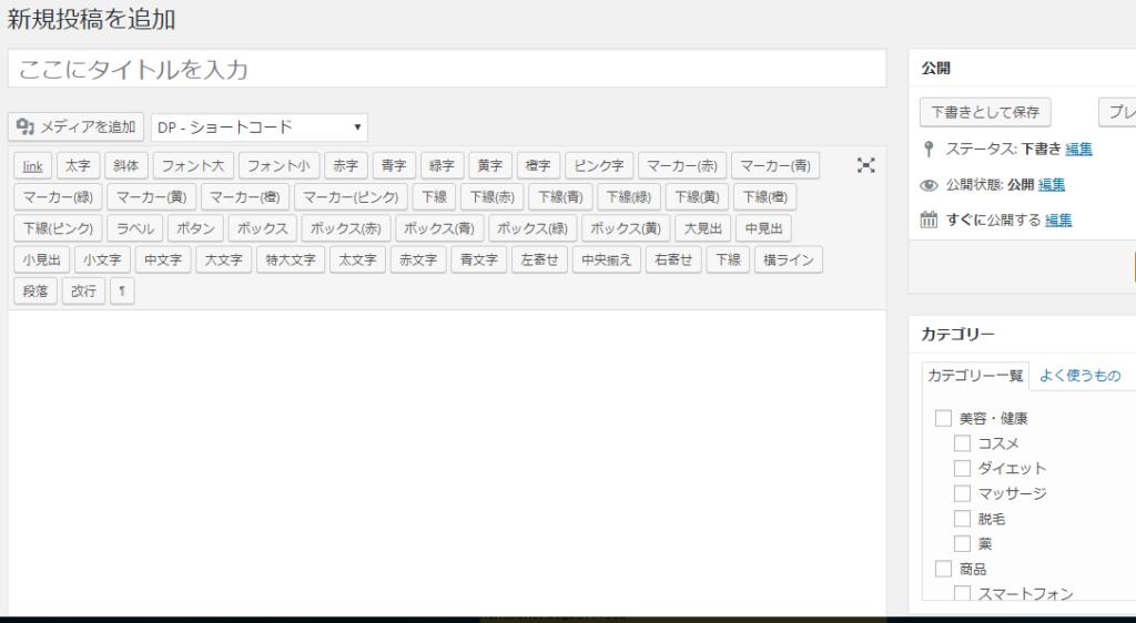 wordpress書き込み画面