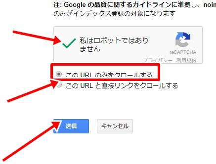 Search Console登録手順インデックス登録リクエスト