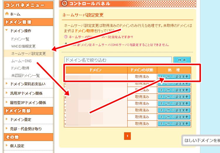 ムームードメインの設定ネームサーバー設定変更