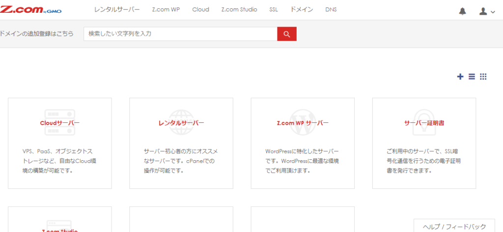 Z.comログイン画面