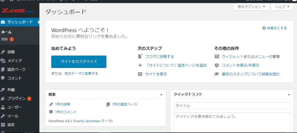 Z.comダッシュボードログイン画面