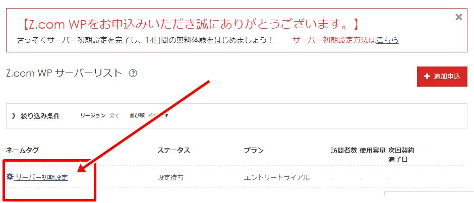 サーバー初期設定Z.com