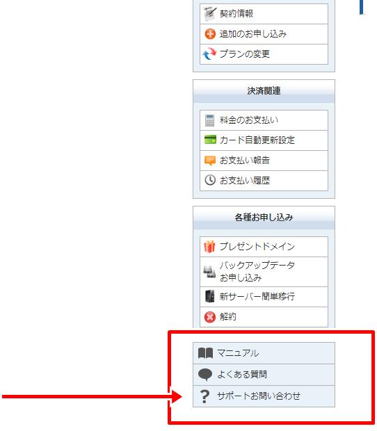 xサーバーインフォパネルお問い合わせ