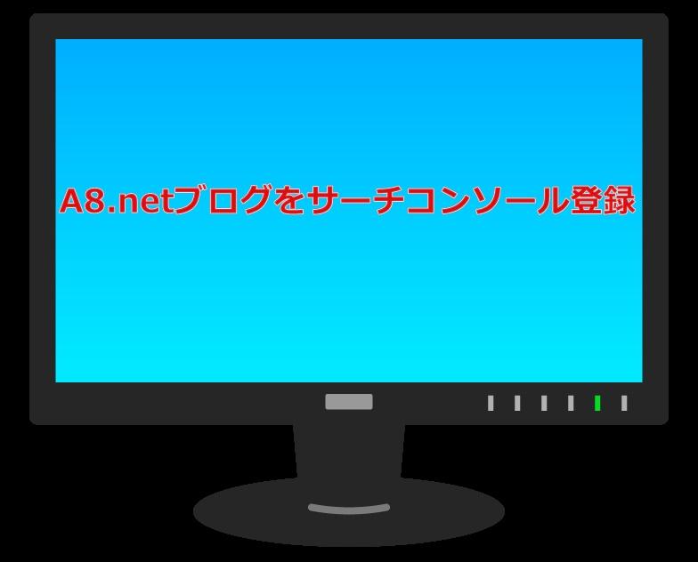 A8ネットブログサーチコンソールに登録