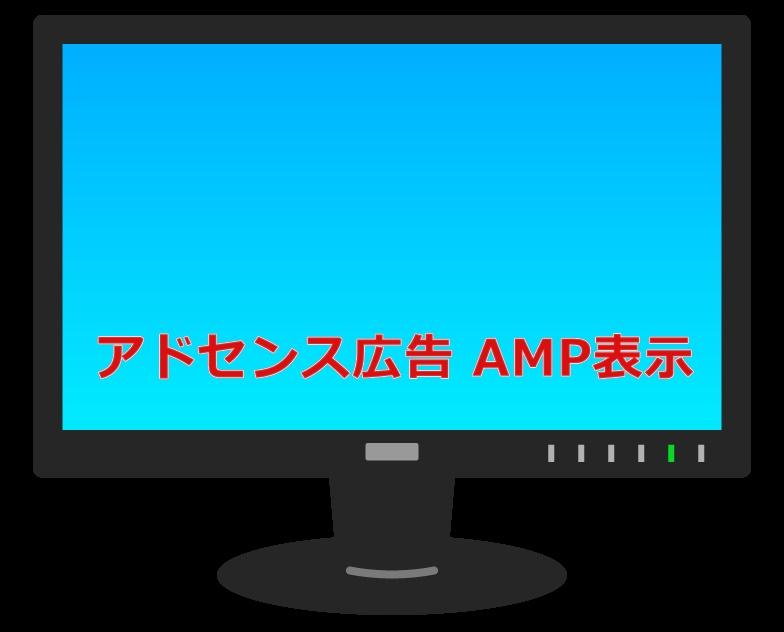 アドセンス広告 AMP